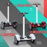 電動平衡車雙輪成人代步兒童智慧體感扭扭車兩輪自平衡思維車扶手 igo 露露日記