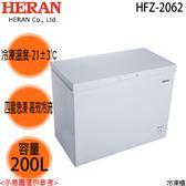 【HERAN禾聯】200公升 上掀式冷凍櫃 HFZ-2062 送基本安裝 免運費