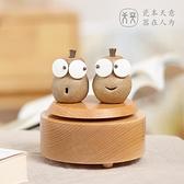 永不分梨音樂盒木質八音盒閨蜜生日新婚情人節禮物送女生女朋友男 陽光好物