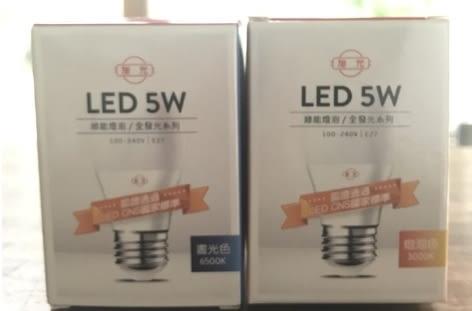 旭光LED燈泡 5W 黃光/白光 全電壓/現貨充足 全周光 E27