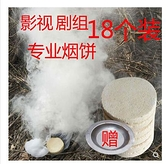 煙餅煙霧18個裝白色煙霧 攝影拍照道具 外景廣告影視劇組煙霧餅 秋季新品
