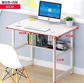 簡約臺式辦公桌家用學生簡易書桌租房臥室寫字臺學習小桌子 【米娜小鋪】