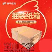 【618好康又一發】100個/組 泰平紙箱 飛機盒搬家箱包裝紙箱