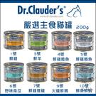 Dr.Clauder's克勞德博士[嚴選主食貓罐,8種口味,200g,德國製](一箱12入)