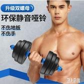 包膠環保啞鈴男士一對杠鈴家用健身器材CC5275『麗人雅苑』