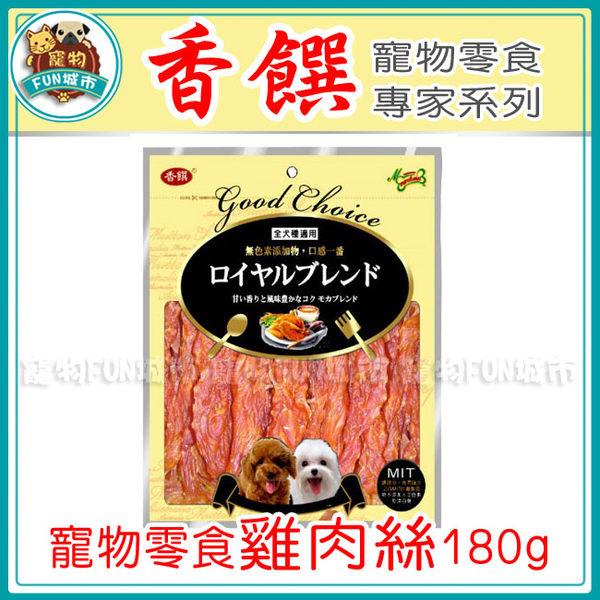 *~寵物FUN城市~*香饌寵物零食專家系列-雞肉絲180g (狗零食,犬用點心,肉干)