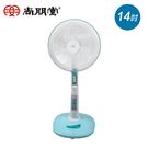 結帳送好禮【尚朋堂】台灣製 14吋立地電扇 SF-1462P