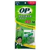 OP加長保護型耐用強化手套(M)【愛買】