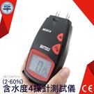 利器五金 數位液晶含水度測試儀 DMT9...