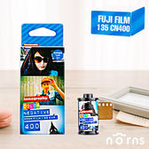 【Lomography Color Negative 400 ISO膠卷底片】Norns 135mm 36張 一盒三卷 CN彩色負片35mm 感光度400 LomofilmPack