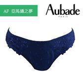 Aubade-亞馬遜之夢S-L有機棉低腰丁褲(藍)AF