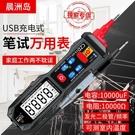 USB筆式充電萬用表 全自動 智慧 維修電工防燒可充電萬能表傻瓜式 快速出貨