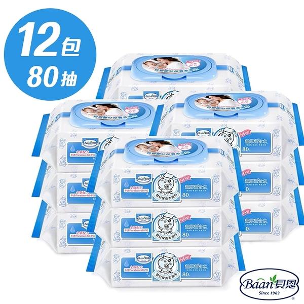 【免運費】貝恩 BAAN 超厚超純水濕紙巾 80抽/12包/箱購 嬰兒柔濕巾 2466