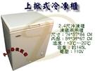 奧克瑪2尺4上掀式冷凍櫃/凍藏兩用機/母乳冰櫃/145L/臥式冰櫃/冰櫃/省電節能/大金餐飲設備