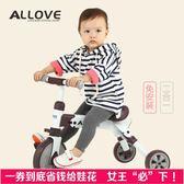 溜娃神器 ALLOVE兒童三輪車腳踏車寶寶玩具輕便滑行折疊自行車1.5歲-4周歲igo 雲雨尚品