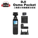 DJI 靈眸 OSMO Pocket 三軸雲台相機 擴展全配組 三軸穩定器相機 錄影機 4K 高畫質 公司貨