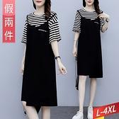 假兩件背帶連衣裙不對稱條紋 L~4XL【515554W】【現+預】-流行前線-