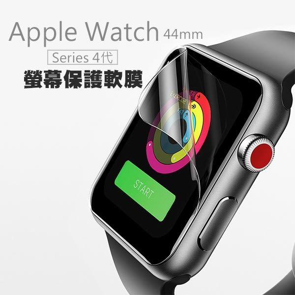 apple watch 保護貼 series4 44mm 42mm 螢幕貼 保護膜 軟膜 蘋果手錶 iwatch 4代 BOXOPEN