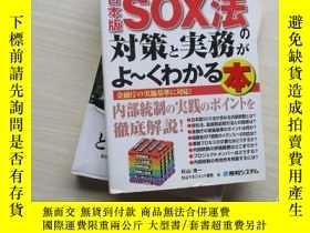 二手書博民逛書店最新日本版罕見SOX法 對策と實務がよ-くわかる本【267】Y1