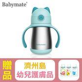 【Babymate】不銹鋼貓咪吸管保溫杯 藍色 220ml (幼兒用保溫杯),贈品:KIDDUMS幼兒護膚品