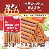 [寵樂子]《雞老大》寵物機能雞肉零食 - CBS-17 高鈣起司佐魚香雞肉棒190g / 狗零食