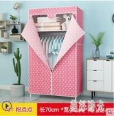 衣櫃簡易宿舍學生租房布藝組裝櫃子折疊單人收納掛衣櫥CC2476『美好時光』