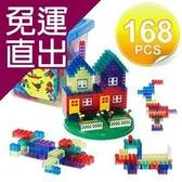 樂兒學 透明創意積木168大片裝-台灣生產【免運直出】