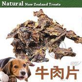 【zoo寵物商城】100% 天然紐西蘭寵物點心》牛肉片500g*20包