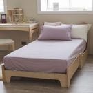 色織水洗棉 素色床包枕套組 單人【淺蘭紫】長絨棉 透氣親膚 mix&match 混搭良品 簡約設計 翔仔居家