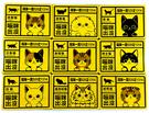 【收藏天地】貓咪注意*鋁製門牌迷你冰箱貼-(9款) / 小物 磁鐵 送禮 文創 風景 觀光 禮品