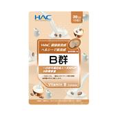 HAC綜合B群口含錠30日份(咖啡軟糖口味) 【康是美】