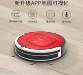 掃地機器人 吸塵器智慧能家用超薄全自動洗擦地拖地一體機 第六空間 igo