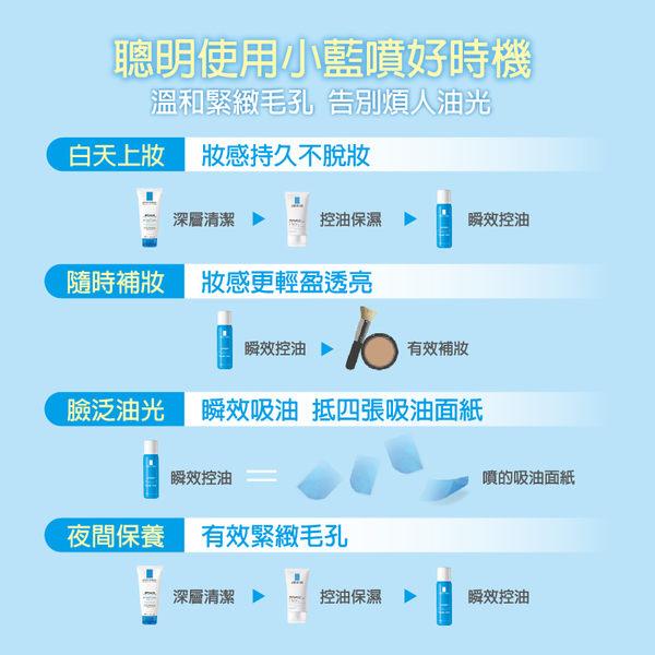 理膚寶水 瞬效控油噴霧50ml 噴的吸油面紙 隨身攜帶小藍噴