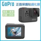 【妃凡】正面保護貼 鋼化膜 GoPro Hero 7/6/5 black (正面+鏡頭) 保護膜 螢幕貼 高清膜 77
