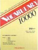 (二手書)Vocabulary 10000