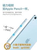 適用apple pencil電容筆ipad筆觸控筆蘋果平板air4壓感手寫ipencil二代pro11防誤觸【小獅子】