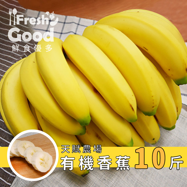 【鮮食優多】天賦 有機香蕉 10斤(1斤3~4根)