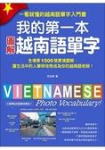 我的第一本圖解越南語單字:全場景1500張實境圖解讓生活中的人事時地物成為你的越