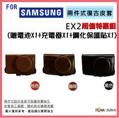 ROWA【超值配件組】FOR Samsung EX1 / EX2 / EX2F 二件式(皮套+電池+充電器+ 贈送鋼化保護貼)