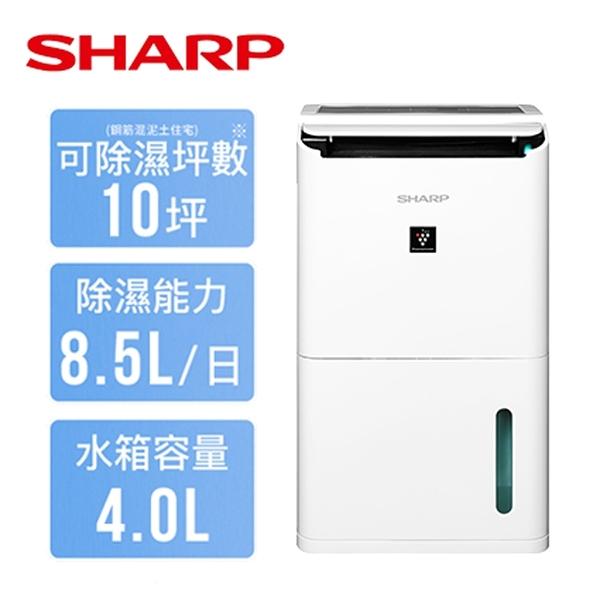 【SHARP夏普】8.5L自動除菌離子除濕機 DW-L8HT-W