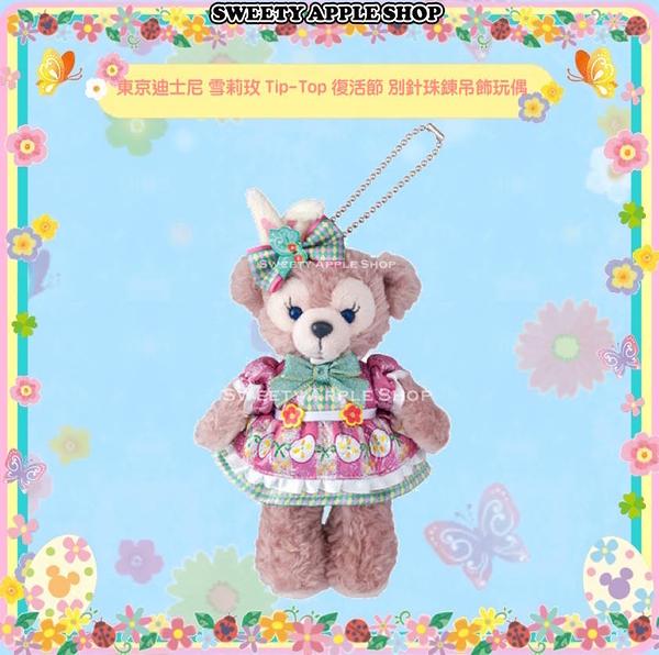 ( 現貨 & 樂園實拍 ) 東京迪士尼限定 達菲家族 雪莉玫  Tip-Top  復活節 別針珠鍊吊飾玩偶
