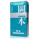 日本okamoto 岡本衛生套 潮感潤滑型 保險套 10片 水潤/保濕/情趣套【套套先生】