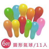 珠友 BI-03229 6吋圓形氣球/圓形/造型/婚禮Party佈置生日派對場景裝飾-11入