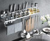 免打孔廚房置物架壁掛式收納架儲物架調料掛架子廚具用品用具刀架YXS『 艾莎嚴選