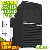 【現貨】Acer電腦 VM4660G i5-9500/8G/1T+512SSD/P1000/W10P 繪圖電腦