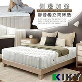 【4軟硬適中】五星級飯店指定款│二代英式獨立筒床墊6尺加大雙人 KIKY~2Victorian