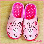 《最後2雙》卡娜赫拉 兔兔 P助 正版 正版 保暖室內 絨毛拖鞋 女鞋 療癒拖鞋 B21626