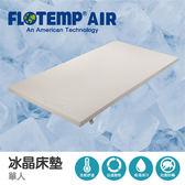 Flotemp Air 福樂添冰薄墊(90x185x3.5cm)