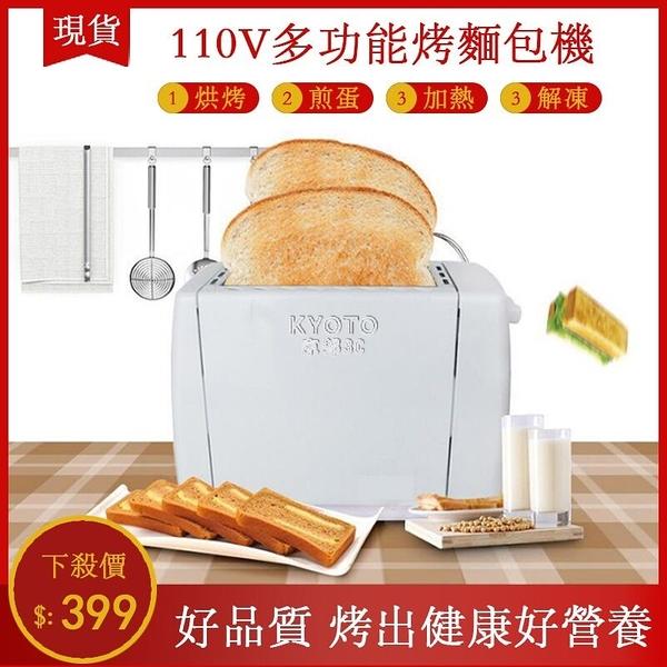 現貨快出 麵包機 烤麵包機 帕尼尼機 點心機 烤土司機110V全自動多功能烤面包機吐司機 京都3C