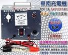 【久大電池】華南電機 最耐用最專業足電流 6V / 12V 6A 電瓶充電機 段數調整 反接保護